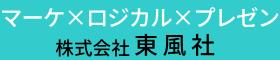 株式会社東風社